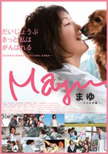 Mayu_300