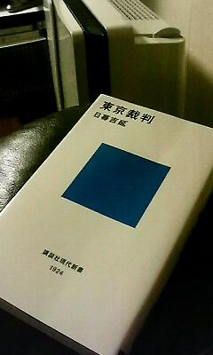 『東京裁判』な1日